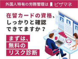 外国人労務管理のリスクを無料診断