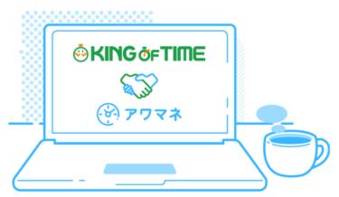 外国人アルバイトの28時間管理システム『アワマネ』と勤怠管理システム『KING OF TIME』がAPI連携